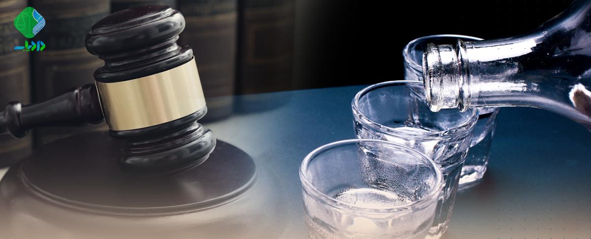 شرب خمر به موجب قانون جرم است