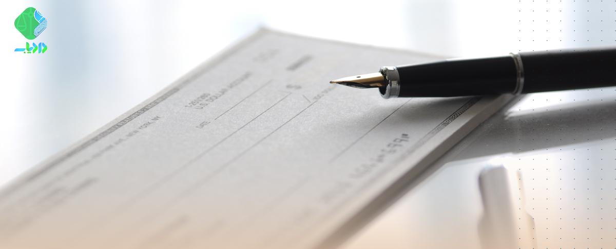 تفاوت اسناد تجاری با اسناد عادی و رسمی