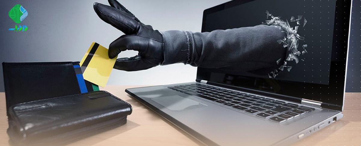 اگر در اینترنت از ما کلاهبرداری شد از چه راه هایی طرح شکایت کنیم و مجازات کلاهبرداری اینترنتی چیست؟